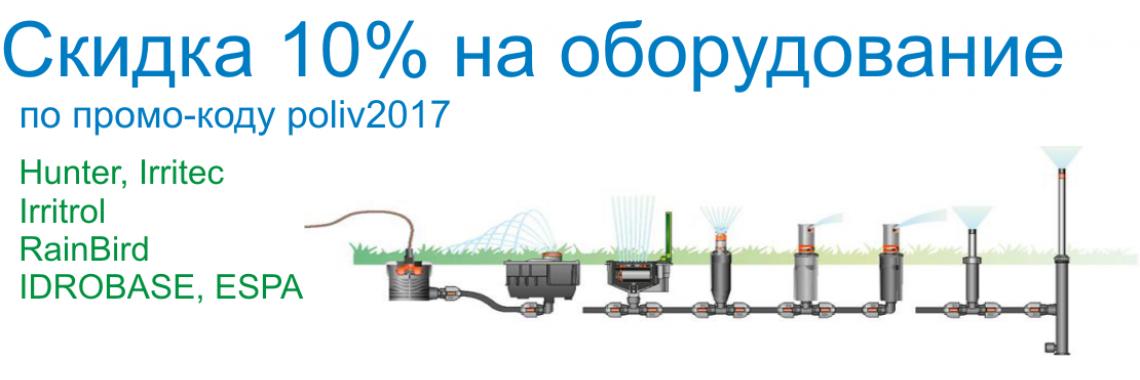 Скидка 10% на оборудование для систем автоматического полива