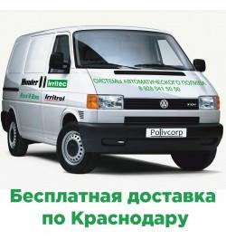 Бесплатная доставка по г. Краснодару при заказе от 10 тыс. руб.